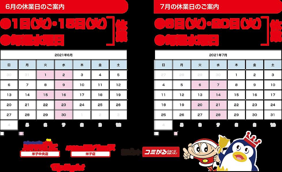 カレンダー2021_6-7.png