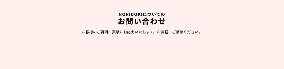 nori03.jpg