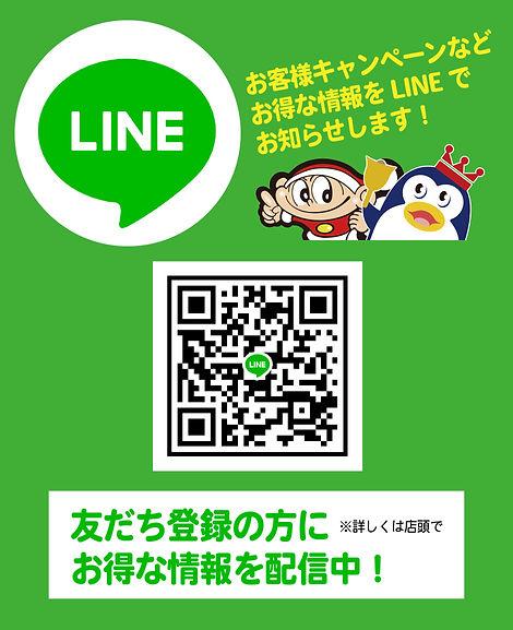 lineqrcode03.jpg