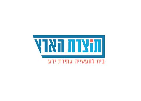 לוגו תוצרת הארץ-02.png