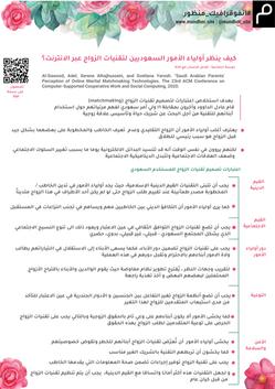كيف ينظر أولياء الأمور السعوديين لتقنيات الزواج عبر الانترنت؟