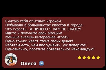 11Отзыв Олеся.png