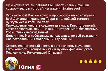 Отзыв Юлия.png