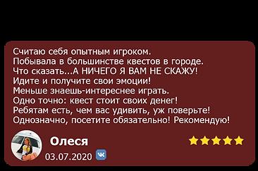 1Отзыв Олеся.png