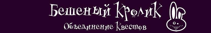 квесты в Омске