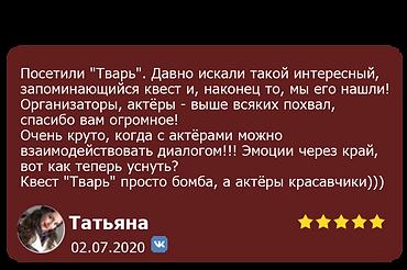 Отзыв Татьяна.png