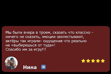 11Отзыв Нина.png