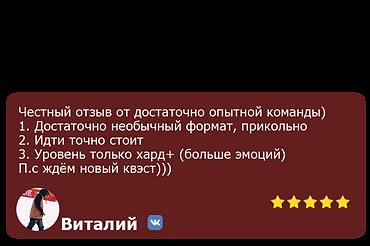 11Отзыв Виталий.png