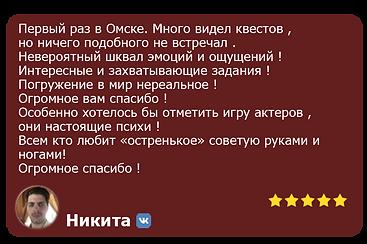 11Отзыв Никита.png