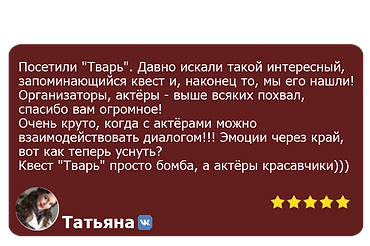 11Отзыв Татьяна.png