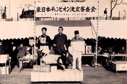 1965-東日本チャンピオン