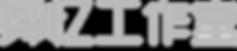 logo1透明背景.png