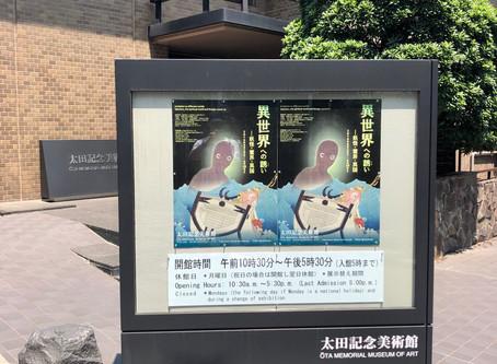 太田記念美術館「異世界への誘い―妖怪・霊界・異国」