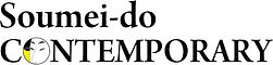 Soumeido-CONTEMPORARY-logo2.jpg