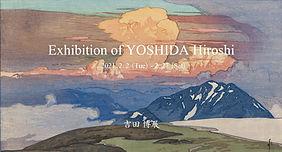 吉田博展,Exhibition of YOSHIDA Hiroshi