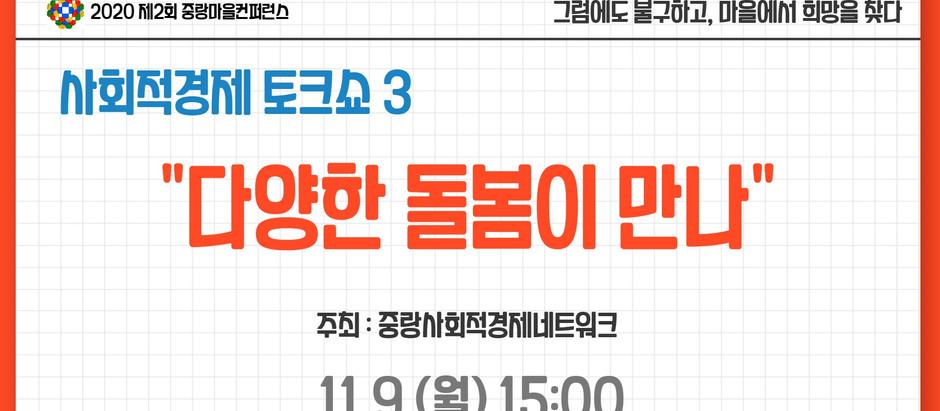 """11.9(월) 15:00 사회적경제 토크쇼3 """"다양한 돌봄이 만나"""""""