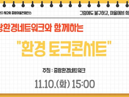 11.10(화) 10:30 중랑환경네트워크와 함께하는 환경 토크콘서트