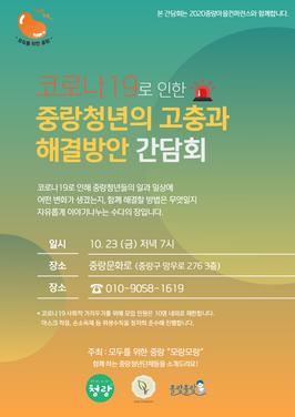 10.23(금) 7pm 코로나19로 인한 중랑청년의 고충과 해결방안 간담회