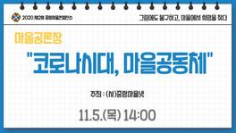 """11.5(목) 14:00 마을공론장 """"코로나시대 마을공동체"""""""