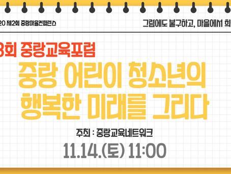 11.13(금) 19:00 제3회 중랑교육포럼 - 중랑 어린이 청소년의 행복한 미래를 그리다