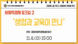 """11.4(수) 15:00 사회적경제 토크쇼2 """"먹거리와 교육이 만나"""""""