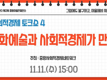 """11.11(수) 15:00 사회적경제 토크쇼4 """"문화예술과 사회적경제가 만나"""""""