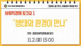 """11.2(월) 15:00 사회적경제 토크쇼1 """"생태와 환경이 만나"""""""