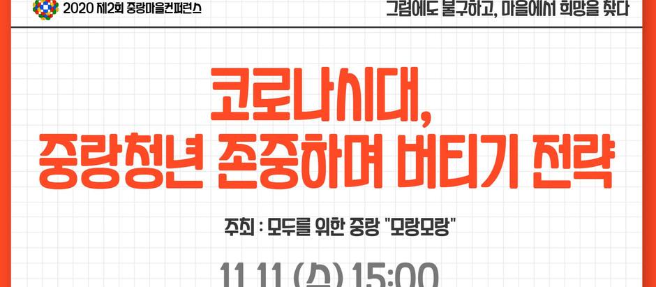 11.18(수) 19:00 코로나시대, 중랑청년 존중하며 버티기 전략