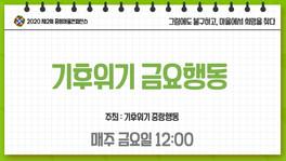 11.13(금) 12:00 기후위기 금요행동