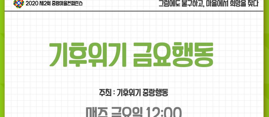10.30(금) 12:00- 기후위기 금요행동