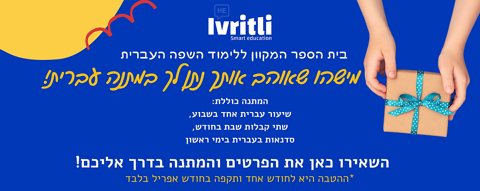 Learn Hebrew no matter where you are ! (