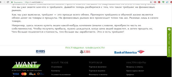 want trade и банки.png