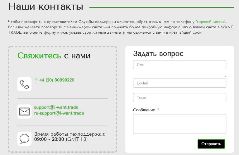 want trade техническая поддержка.png