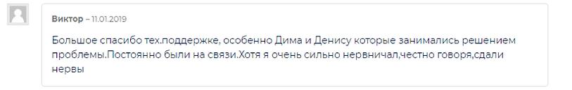 тех поддержка ВАНТ ТРЕЙД.png