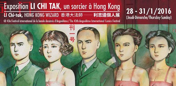 Hong Kong Wizard, The 43rd Angoulême International Comics Festival, 利志達個人展, 第43屆安古蘭國際漫畫節