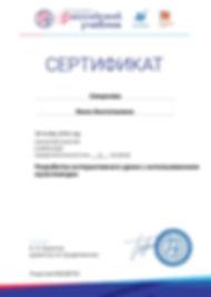 Certificate_5865105 (1).jpg