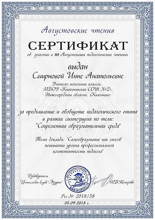 Смирнова Инна Анатольевна (1)_edited.jpg