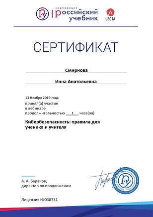 Certificate_5901543.jpg