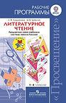 Rabochie_programmi_Literaturnoe_chtenie.
