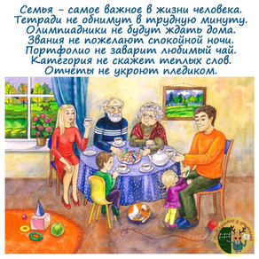 Семья-самое важное в жизни человека...