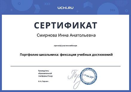 webinar_certificate_smirnova_inna_anatol
