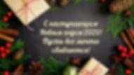 kartinki-s-nastupayushhim-novym-godom-1.