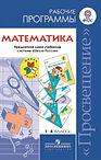 Rabochie_programmi_Matematika.jpg