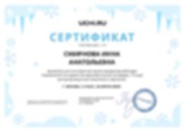 Sertifikat_Smirnova_Inna_Anatolievna_.jp