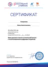 Certificate_5865098 (1).jpg