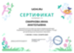 Sertifikat_Smirnova_Inna_Anatolievna_ (2