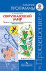 Rabochie_programmi_Okruzhayushij_mir.jpg