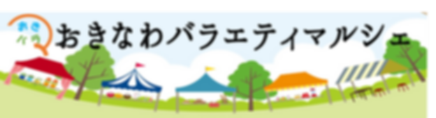 okibara バナー.png