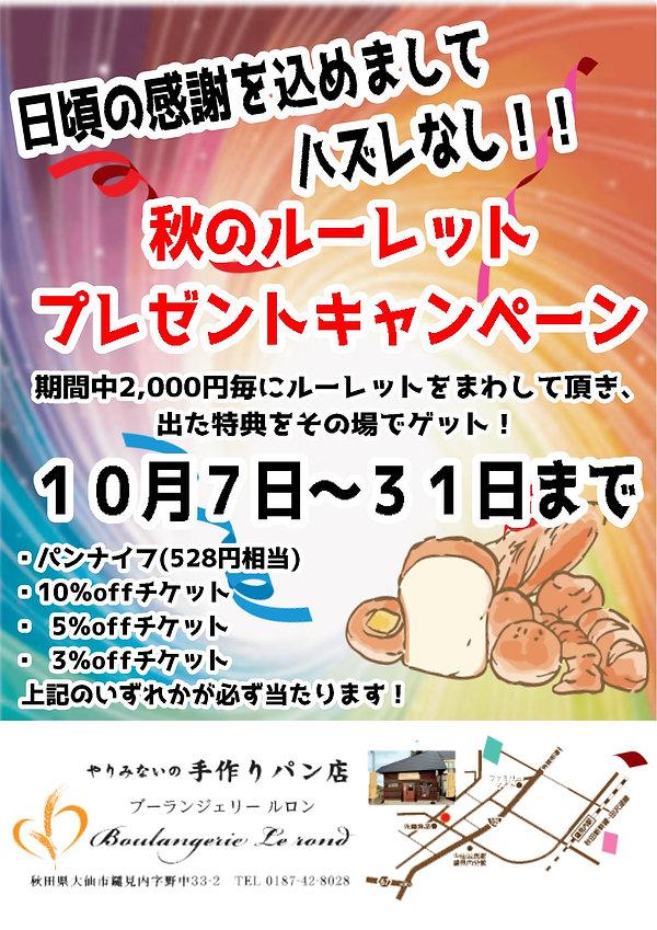 オータムキャンペーン2020.10.jpg