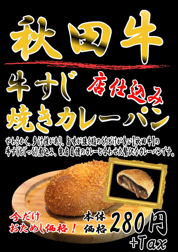 秋田牛すじカレーパン.jpg